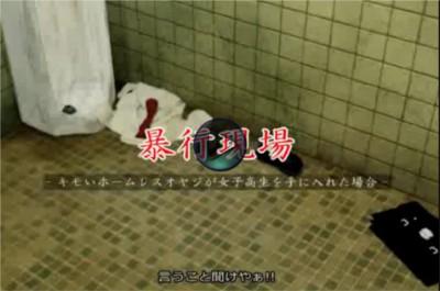 【3Dアニメ】公衆便所でホームレスに凌辱される処女の女子校生 生意気な娘の乳首とマ〇コに安全ピン 肉便器にされた巨乳のJK