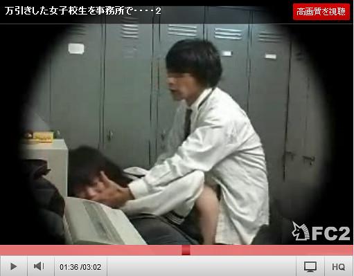 万引きをして捕まった女子校生が隠し撮りされた事務所で脅迫されレイプ!